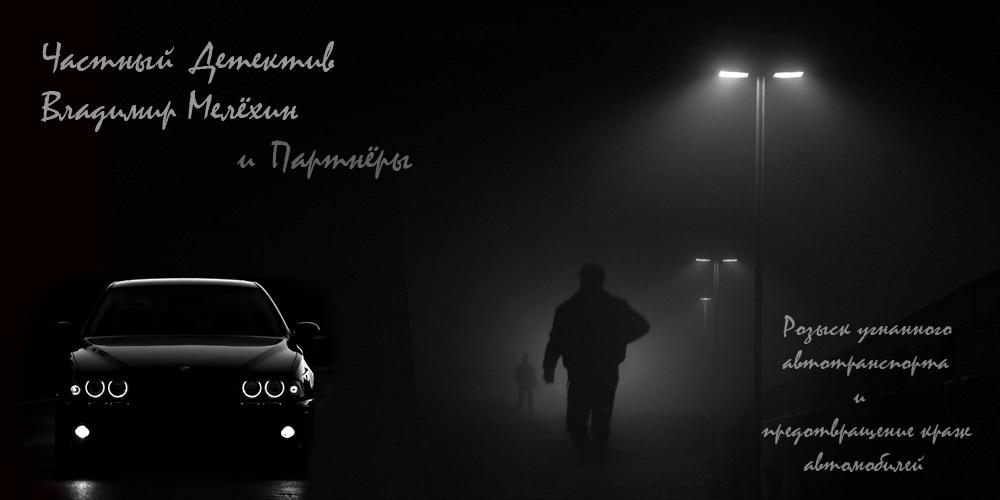Угон авто Частный детектив В.Мелёхин и Партнёры